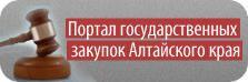 Портал государственных закупок Алтайского края