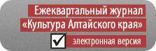 журнал Культура Алтайского края