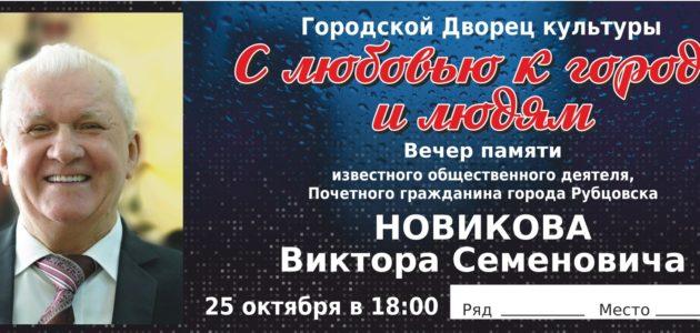 priglashenie_novikov